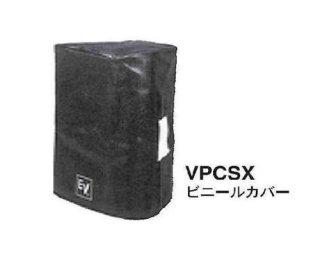 EV エレクトロボイス SX300用 ビニールケース VPCSx