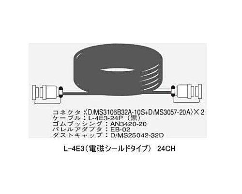 CANARE 24CH/50mマルチケーブル/電磁シールドタイプ