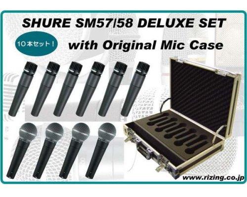 SHURE SM58-LC×4&SM57-LC×6、更にマイクケースのセット