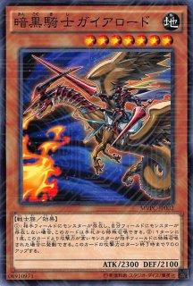 暗黒騎士ガイアロード<br>(あんこくきしガイアロード)<br>【KCレア】