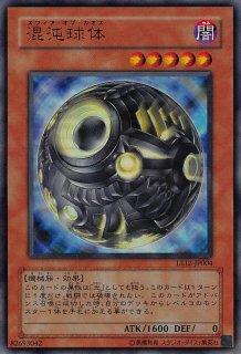 混沌球体<br>(スフィア・オブ・カオス)<br>【ウルトラレア】