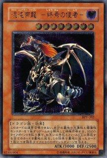 混沌帝龍 −終焉の使者−<br>(カオス・エンペラー・ドラゴン −しゅうえんのししゃ−)<br>【アルティメットレア】