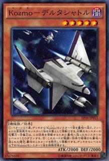 Kozmo−デルタシャトル<br>(コズモ−デルタシャトル)<br>【ノーマル】