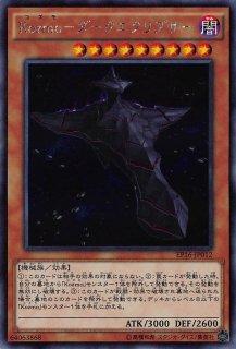 Kozmo−ダークエクリプサー<br>(コズモ−ダークエクリプサー)<br>【シークレットレア】