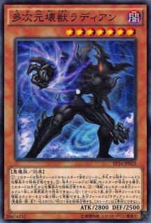 多次元壊獣ラディアン<br>(たじげんかいじゅうラディアン)<br>【ノーマル】