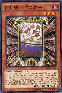 花札衛−桜に幕−<br>(カーディアン−さくらにまく−)<br>【ノーマル】