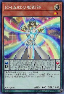 EM五虹の魔術師<br>(エンタメイトごこうのまじゅつし)<br>【コレクターズレア】