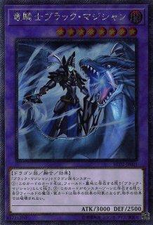 竜騎士ブラック・マジシャン<br>(りゅうきしブラック・マジシャン)<br>【エクストラシークレットレア】