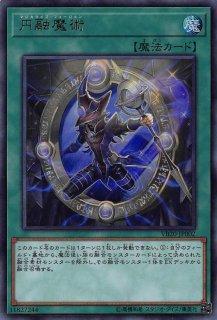 円融魔術<br>(マジカライズ・フュージョン)<br>【ウルトラレア】