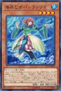海晶乙女バシランリマ<br>(マリンセスバシランリマ)<br>【ノーマル】