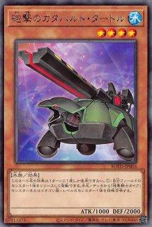 砲撃のカタパルト・タートル<br>(ほうげきのカタパルト・タートル)<br>【レア】