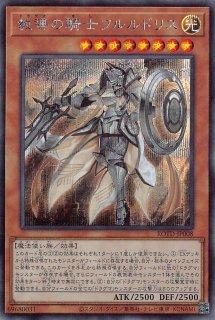 教導の騎士フルルドリス<br>(ドラグマのきしフルルドリス)<br>【シークレットレア】