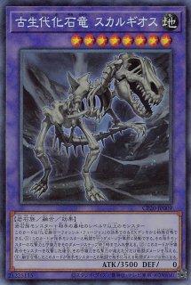 古生代化石竜 スカルギオス<br>(こせいだいかせきりゅう スカルギオス)<br>【コレクターズレア】