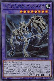 古生代化石竜 スカルギオス<br>(こせいだいかせきりゅう スカルギオス)<br>【スーパーレア】