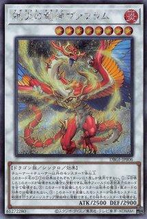 絶火の竜神ヴァフラム<br>(マギストス・ドラゴンヴァフラム)<br>【シークレットレア】