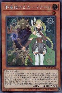 夢魔鏡の乙女−イケロス<br>(ゆめまきょうのおとめ−イケロス)<br>【シークレットレア】