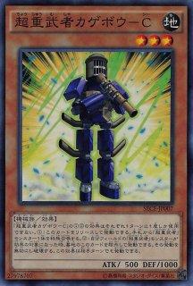 超重武者カゲボウ−C<br>(ちょうじゅうむしゃカゲボウ−シー)<br>【スーパーレア】