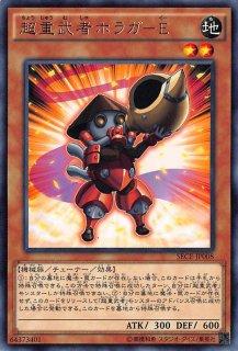 超重武者ホラガ−E<br>(ちょうじゅうむしゃホラガ−イー)<br>【レア】