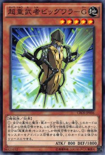 超重武者ビッグワラ-G<br>(ちょうじゅうむしゃビッグワラ−ジー)<br>【ノーマル】