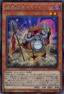 超重武者タマ-C<br>(ちょうじゅうむしゃタマ−シー)<br>【シークレットレア】