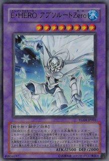 E・HERO アブソルートZero<br>(エレメンタルヒーロー アブソルートゼロ)<br>【ウルトラレア】