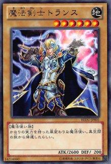 魔法剣士トランス<br>(まほうけんしトランス)<br>【レア】