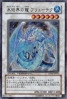氷結界の龍 ブリューナク<br>(ひょうけっかいのりゅうブリューナク)<br>【ウルトラレア】