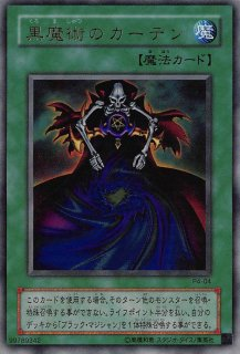 黒魔術のカーテン<br>(くろまじゅつのカーテン)<br>【ウルトラレア】