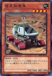 惑星探査車<br>(プラネット・パスファインダー)<br>【ノーマル】