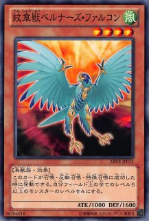 紋章獣ベルナーズ・ファルコン<br>(もんしょうじゅうベルナーズ・ファルコン)<br>【ノーマル】