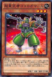 超重武者ココロガマ−A<br>(ちょうじゅうむしゃココロガマ−エー)<br>【ノーマル】