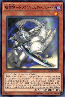破壊剣−ドラゴンバスターブレード<br>(はかいけん−ドラゴンバスターブレード)<br>【ノーマル】