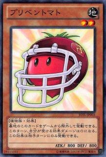 プリベントマト<br>【ノーマル】