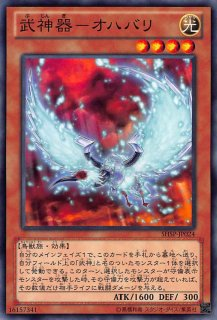 武神器−オハバリ<br>(ぶじんき−オハバリ)<br>【ノーマル】