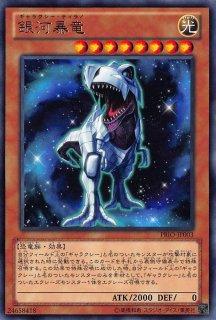 銀河暴竜<br>(ギャラクシー・ティラノ)<br>【レア】