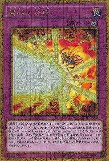 魔神火炎砲<br>(エグゾード・フレイム)<br>【ミレニアムゴールドレア】