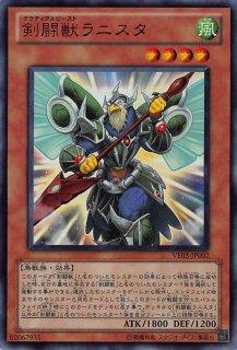 剣闘獣ラニスタ<br>(グラディアルビーストラニスタ)<br>【ウルトラレア】