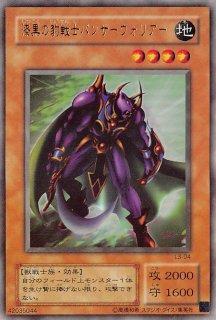 漆黒の豹戦士パンサーウォリアー<br>(しっこくのひょうせんしパンサーウォリアー)<br>【ウルトラレア】