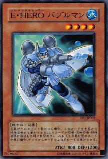 E・HERO バブルマン<br>(エレメンタル・ヒーローバブルマン)<br>【ノーマル】