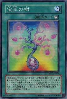 宝玉の樹<br>(ほうぎょくのき)<br>【スーパーレア】