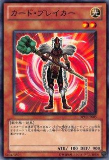 カード・ブレイカー<br>【ノーマル】
