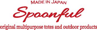 spoonful-tote(スプーンフル トートバッグ) - 荷物に合わせて変形できる帆布製トートバッグブランド