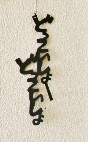 ◆ハンドメイド◆緑川ヨウ/切り絵/どっこいしょ