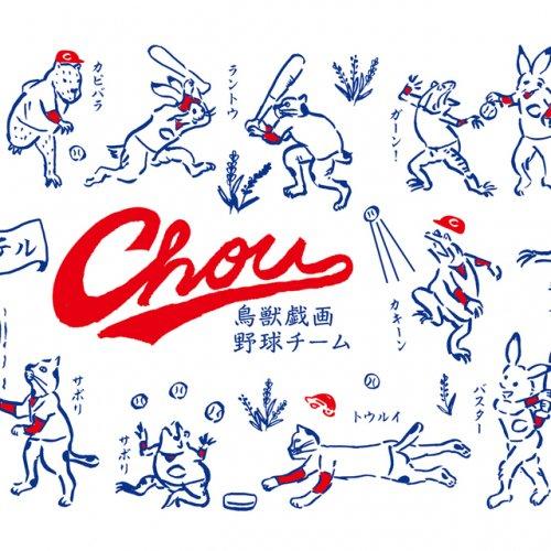 鳥獣戯画 野球チーム「chou」てぬぐい/うみねこ社