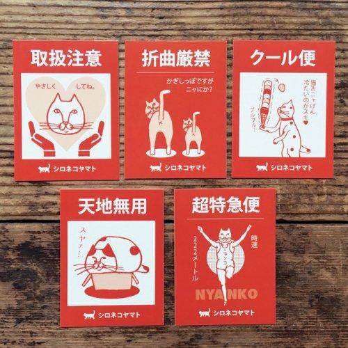 シロネコヤマトの荷物シール/うみねこ社