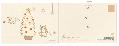 ポストカード クリスマスカード/ポタリングキャット