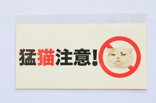 ステッカー/猛猫注意!/とことこサーカス