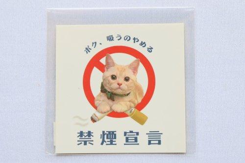 ステッカー/禁煙宣言/とことこサーカス