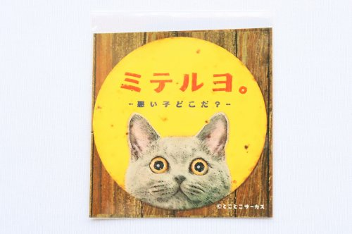 ステッカー/ミテルヨ/とことこサーカス