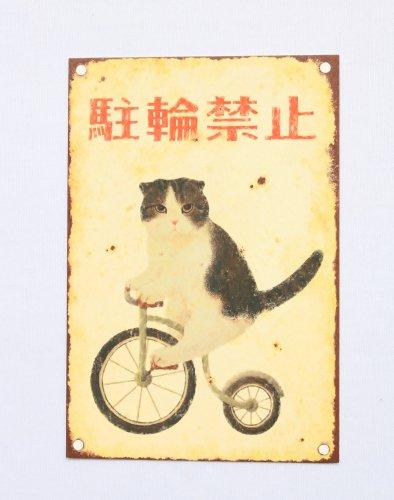 ポストカード/駐輪禁止/とことこサーカス